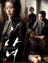 The Housemaid (2010) แรงปรารถนา อย่าห้าม