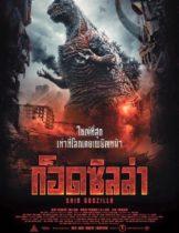 Godzilla Resurgence (2016) ก็อดซิลล่า: รีเซอร์เจนซ์