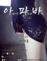 Apaba (2000) [เกาหลี 18+]