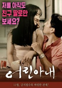 Young Wife (2016) [เกาหลี 18+]