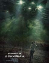 10 Cloverfield Lane 10 (2016) โคลเวอร์ฟิลด์