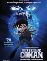 Detective Conan The Movie 20th (2016) ยอดนักสืบจิ๋วโคนัน เดอะมูฟวี่ 20