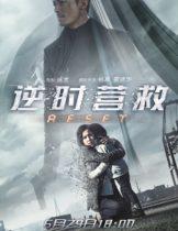 Reset (2017) ปฏิบัติการรีเซ็ตย้อน (ซับไทย)