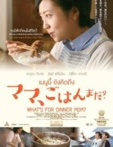 What's for Dinner Mom (2016) เมนูนี้ ยังคิดถึง