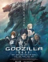 Godzilla Monster Planet (2017) ก็อตซิลล่า มหาศึกทวงโลก