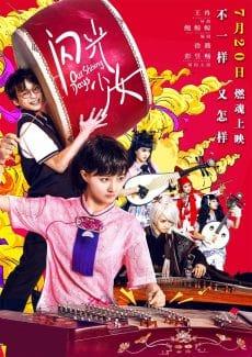 Our Shining Days (2017) ดนตรีรัก ดนตรีฝัน (Soundtrack ซับไทย)