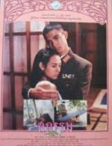 คู่กรรม (2531) (1988) โอ วรุฒ – แหม่ม จินตรา