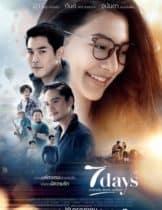 7 Days (2018) เรารักกัน จันทร์-อาทิตย์