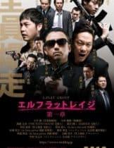 Outrage Coda (2017) เส้นทางยากูซ่า 3 (Soundtrack ซับไทย)