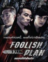 Foolish Plan (2016) แผนคนโง่ล่าอัจฉริยะ