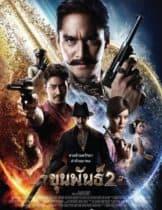 Khun Phan 2 (2018) ขุนพันธ์ 2