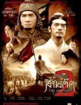 Red Cliff 2 (2009) จอห์น วู สามก๊ก โจโฉแตกทัพเรือ 2