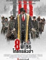 The Hateful Eight (2016) 8 พิโรธ โกรธแล้วฆ่า