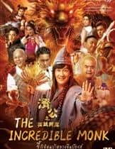 The Incredible Monk (2019) จี้กง คนบ้าหลวงจีนบ๊องส์ ภาค1