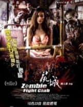 Zombie Fight Club ซอมบี้ไฟล์ทคลับ ซอมบี้โหด คนโคตรเหี้ยม 2014