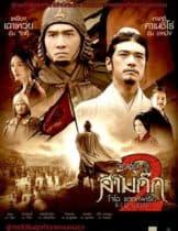 Red Cliff (2008) จอห์น วู สามก๊ก โจโฉแตกทัพเรือ
