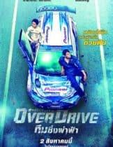 Over Drive (2018) ทีมซิ่งผ่าฟ้า