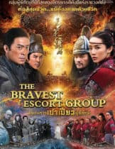 The Bravest Escort Group