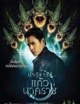 The Miracle of Naga Gem (2018) ปาฎิหาริย์แก้วนาคราช