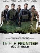 Tripple Frontier (2019) ปล้น ล่า ท้านรก