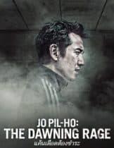 Jo Pil-ho : The Dawning Rage (2019) โจพิลโฮ แค้นเดือดต้องชำระ