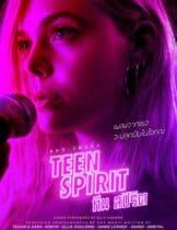 Teen Spirit (2018) ทีนสปิริต