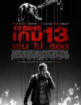 13 Sins (2014) เกม13 เล่น ไม่ รอด