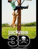 Jackass 3D (2010) แจ็คแอส ทีดี