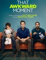 That Awkward Moment (2014) หนึ่ง สอง ซั่ม เอาวะเลิกโสด