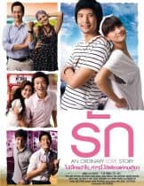 An Ordinary Love Story (2012) รัก