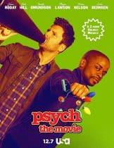 Psych The Movie (2017) (ซับไทย)