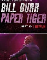 Bill Burr Paper Tiger
