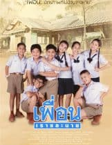 Peun-Rao-Lae-Nai (2018) เพื่อนเราและนาย
