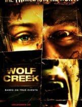Wolf Creek (2005) หุบเขาสยองหวีดมรณะ