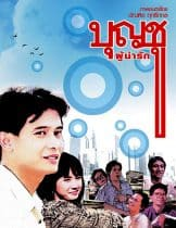 Boonchu Phu Narak