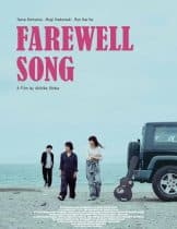 Farewell Song (2019) เพลงรักเราสามคน