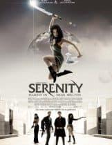 Serenity (2005) ล่าสุดชอบจักรวาล