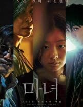 The Witch Part 1 – The Subversion (Manyeo) (2018)
