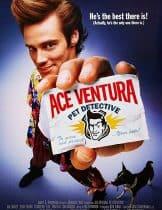 Ace Ventura Pet Detective (1994) นักสืบซูปเปอร์เก๊ก 1