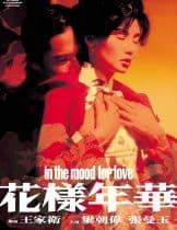 In the Mood for Love (2000) ห้วงรักอารมณ์เสน่หา