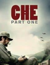 Che 1 (2008) เช กูวาร่า สงครามปฏิวัติโลก 1