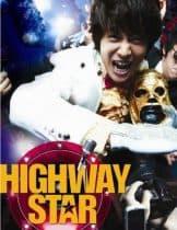 Highway Star ปฏิบัติการฮาล่าฝัน ของนายเจี๋ยมเจี้ยม