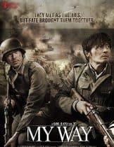 My Way (Mai Wei) (2011) สงคราม มิตรภาพ ความรัก