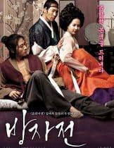 The Servant (2010) พลีรัก ลิขิตหัวใจ