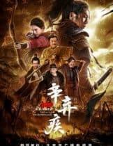 Xin Qiji (2020) นักรบศึกเพื่อแผ่นดินเกิด