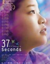 37 Seconds (sekanzu) (2019) 37 วินาที