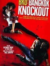Bangkok Knockout (2010) โคตรสู้ โคตรโส