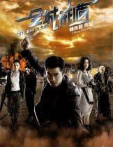 City Under Siege (2010) ยึดเมืองแหวกมิติ