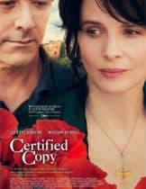 Certified Copy (2010) เล่ห์ รัก ลวง
