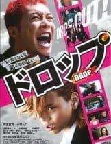 Doroppu (2009) คนดิบ